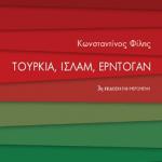 ΚΩΝΣΤΑΝΤΙΝΟΣ ΦΙΛΗΣ/  Τουρκία, Ισλάμ, Ερντογάν