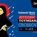 """""""CROSSOVERS""""   by Toubanaki Music Projects"""