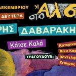Το ΑΛΣΟΣ  Σαββόπουλος και φίλοι!