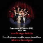 "«MΙΛΑ!»  στο"" Θέατρο Αυλαία """