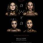 S/Awra  Από την Ομάδα Χορού Pétroleuses