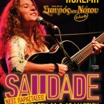 """ΚΑΤΕΡΙΝΑ ΠΟΛΕΜΗ  """"Saudade"""""""