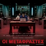 Οι Μεταφραστές (Les Traducteurs / The Translators)