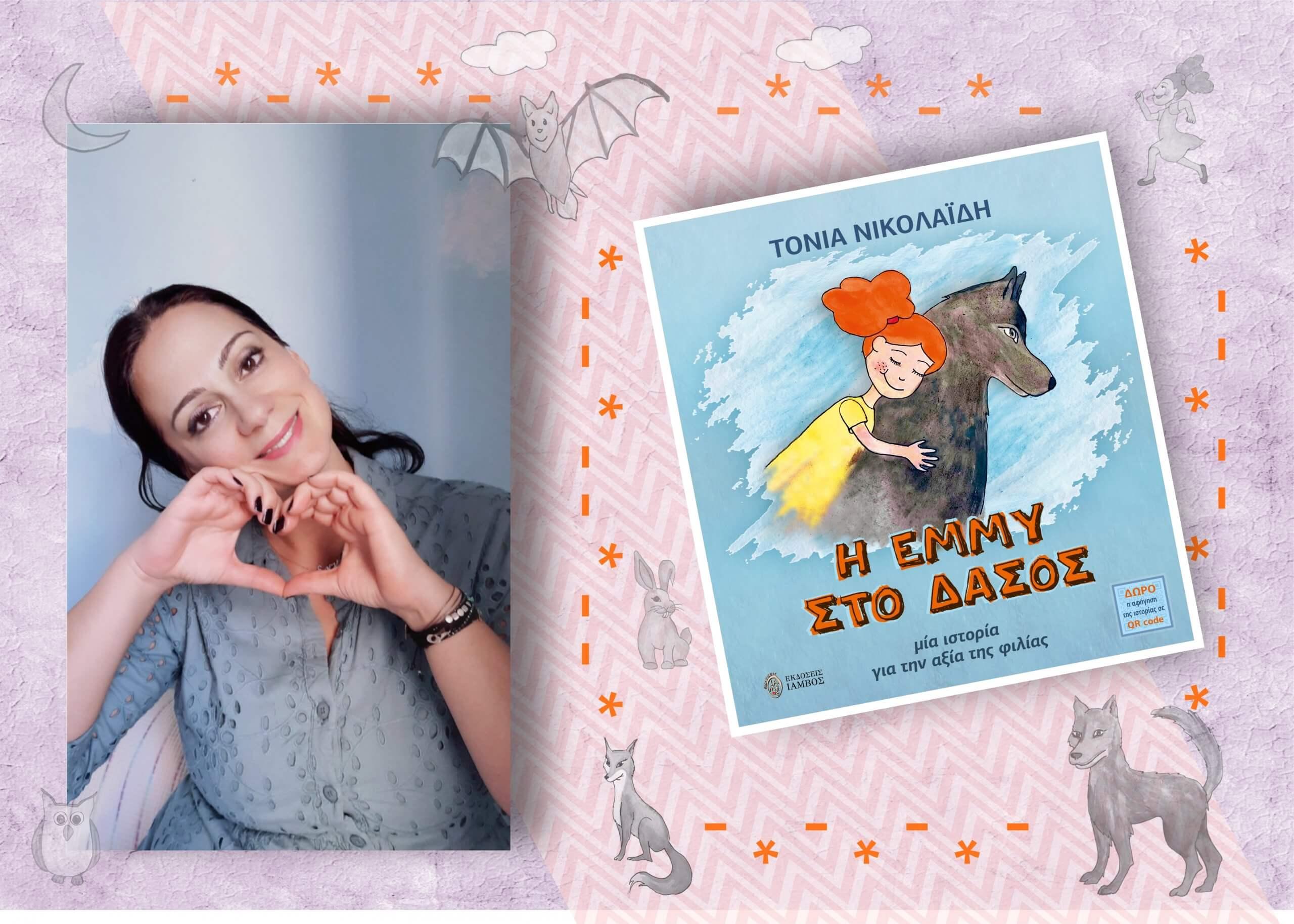 Η ΕΜΜΥ ΣΤΟ ΔΑΣΟΣ της Τόνιας Νικολαΐδη - Full-Time.gr