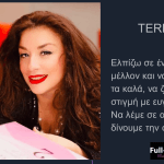 TEREZA – Τραγουδίστρια perfomer