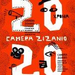 «20 χρόνια Camera Zizanio- 10 χρόνια Mythos Project»