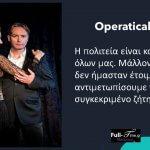 Operatical-classical crossover ντουέτο