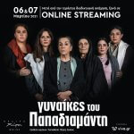 «ΓΥΝΑΙΚΕΣ ΤΟΥ ΠΑΠΑΔΙΑΜΑΝΤΗ» Online Streaming