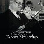 Mάνος Μουντάκης  Το χρονικό της πορείας τουΚώστα Μουντάκη