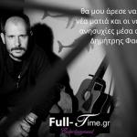 """Δημήτρης Φασουράκης- """"Πετάω τα μεγάλα λόγια των υπευθύνων…"""""""