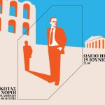 36 Ελληνικοί χοροί για ορχήστρα του Νίκου Σκαλκώτα Ωδείο Ηρώδου Αττικού