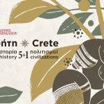 Φεστιβάλ «Κρήτη, Μία Ιστορία, 5+1 Πολιτισμοί»