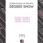 'Εκθεση διπλωματικών εργασιών Ανωτάτης Σχολής Καλών Τεχνών
