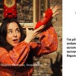 Όλγα Ποζέλη Ηθοποιός -Σκηνοθέτης